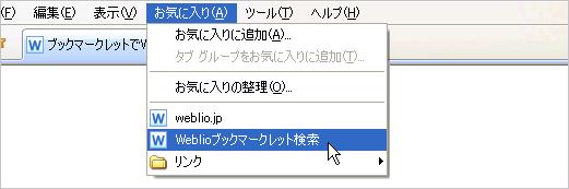 Weblio検索