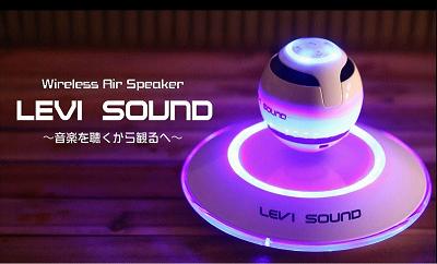 LEVI SOUND