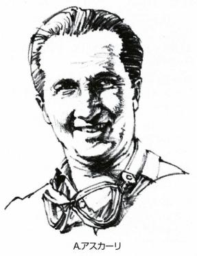 アルベルト・アスカーリ