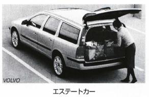 エステートカー