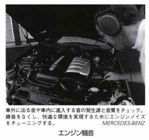 エンジン騒音