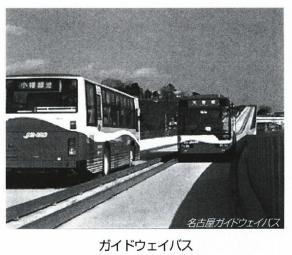 ガイドウェイバス