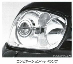 コンビネーションヘッドランプ