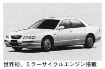 ユーノス800