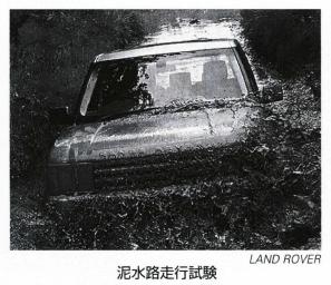 泥水路走行試験