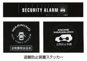 盗難防止装置ステッカー