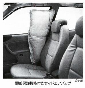 頭部保護機能付きSRSサイドエアバッグ
