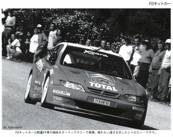 F2キットカー
