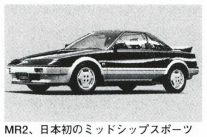 MR2→MR-S