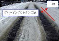 物理系凍結抑制舗装グルービング・弾性材充填型