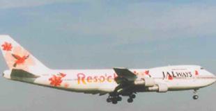 ボーイング式747-200B型