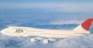 ボーイング式747-300型
