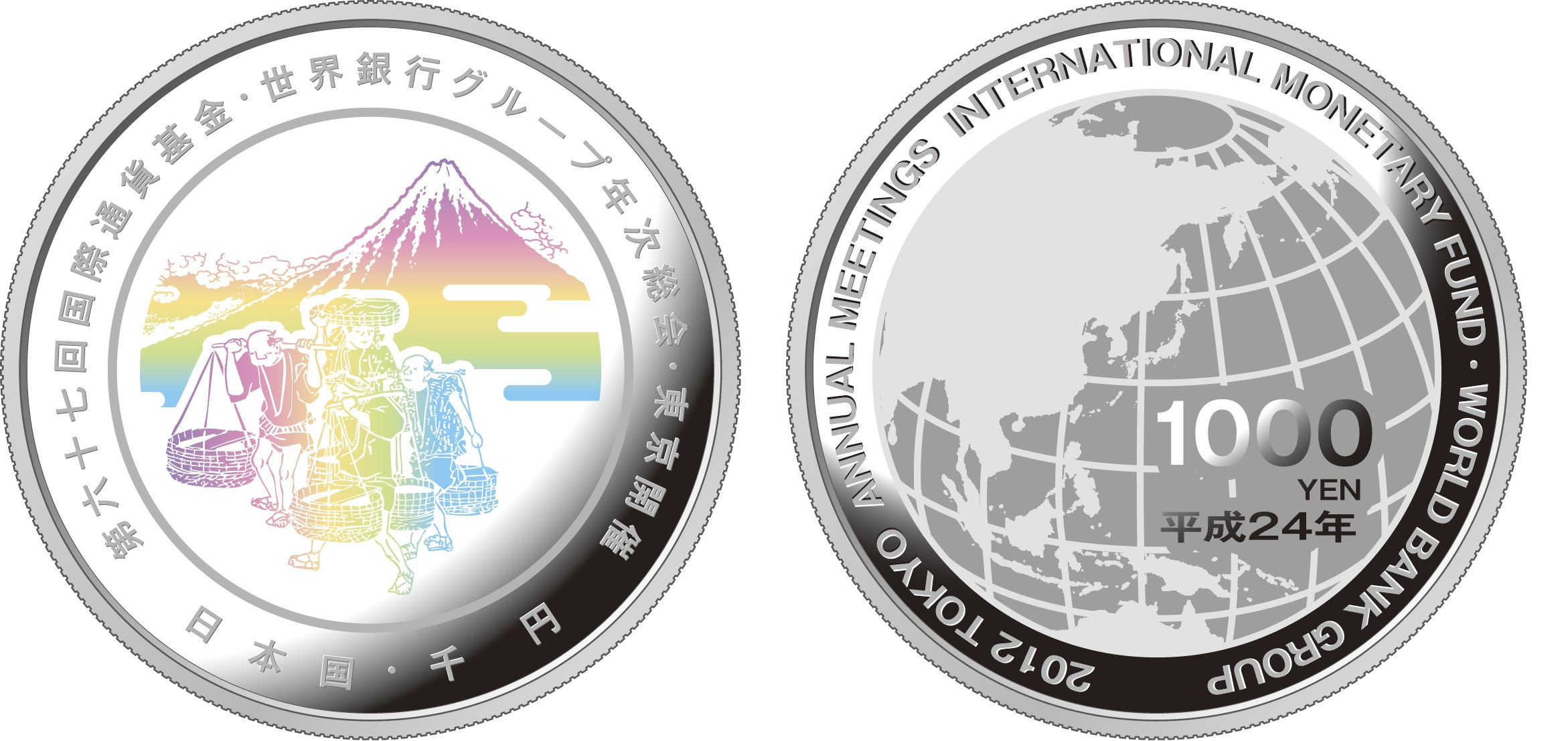 第67回国際通貨基金・世界銀行グループ年次総会記念1,000銀貨幣