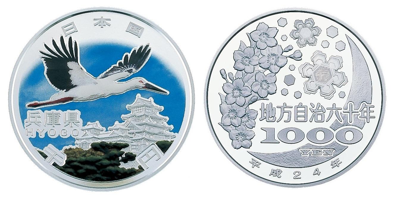 地方自治法施行60周年記念 兵庫県分 1,000円銀貨幣