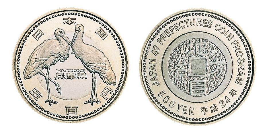 地方自治法施行60周年記念 兵庫県分 5百円バイカラー・クラッド貨幣