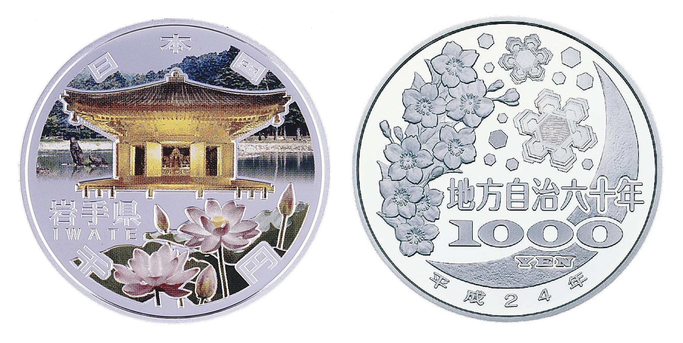 地方自治法施行60周年記念 岩手県分 1,000円銀貨幣