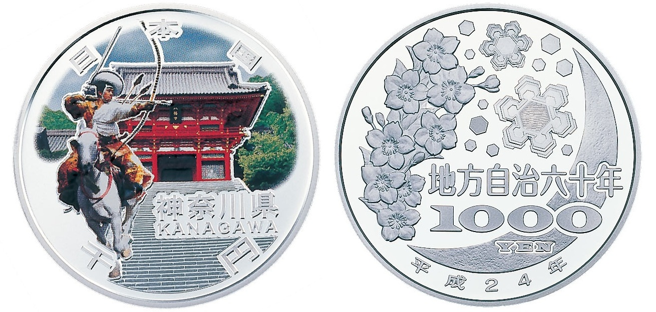 地方自治法施行60周年記念 神奈川県分 1,000円銀貨幣