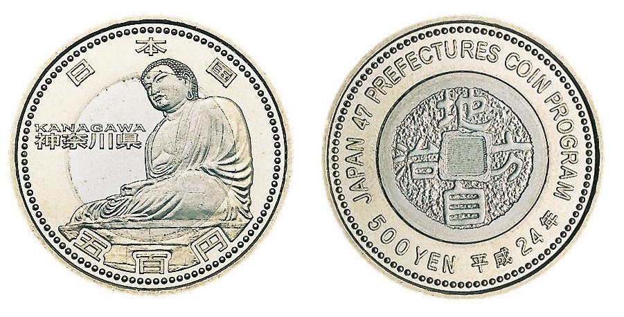 地方自治法施行60周年記念 神奈川県分 5百円バイカラー・クラッド貨幣