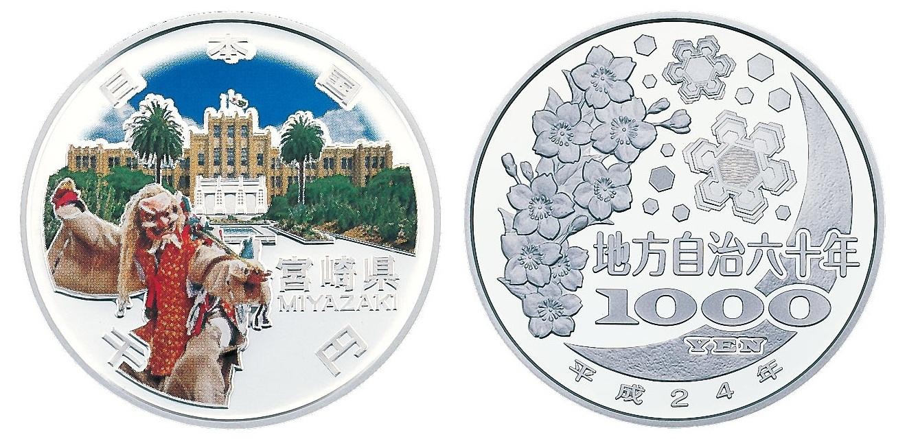 地方自治法施行60周年記念 宮崎県分 1,000円銀貨幣