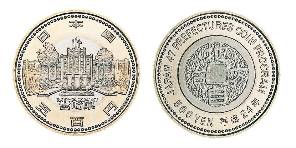 地方自治法施行60周年記念 宮崎県分 5百円バイカラー・クラッド貨幣