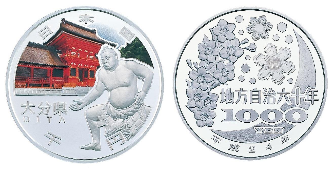 地方自治法施行60周年記念 大分県分 1,000円銀貨幣