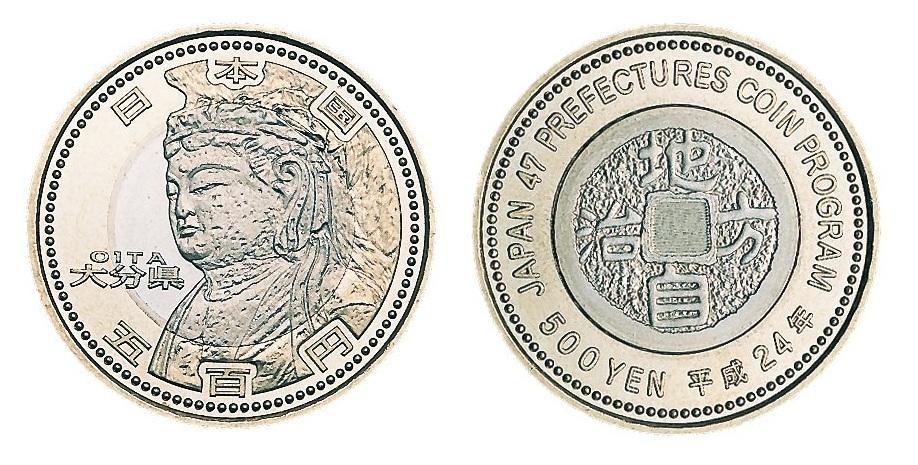 地方自治法施行60周年記念 大分県分 5百円バイカラー・クラッド貨幣