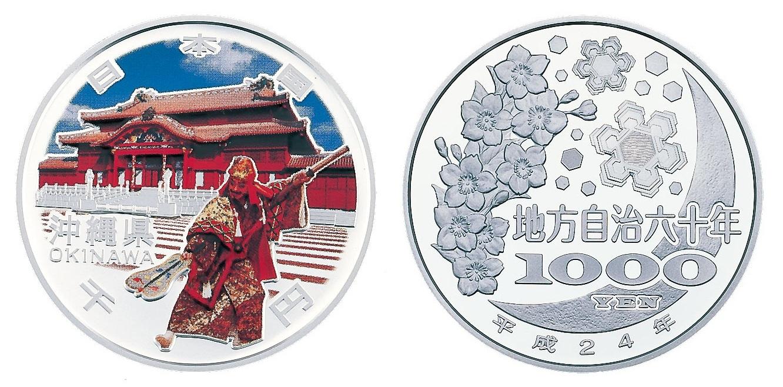 地方自治法施行60周年記念 沖縄県分 1,000円銀貨幣