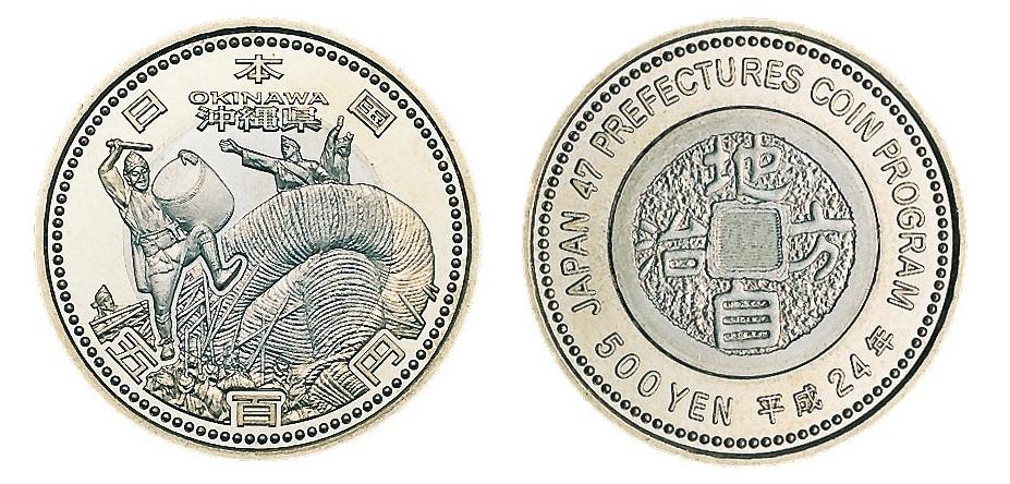 地方自治法施行60周年記念 沖縄県分 5百円バイカラー・クラッド貨幣
