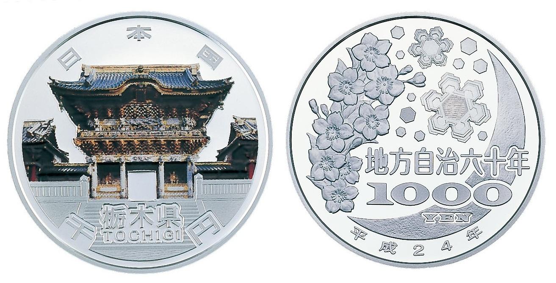 地方自治法施行60周年記念 栃木県分 1,000円銀貨幣
