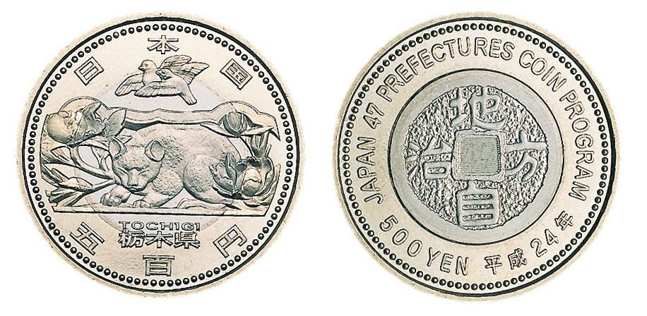 地方自治法施行60周年記念 栃木県分 5百円バイカラー・クラッド貨幣