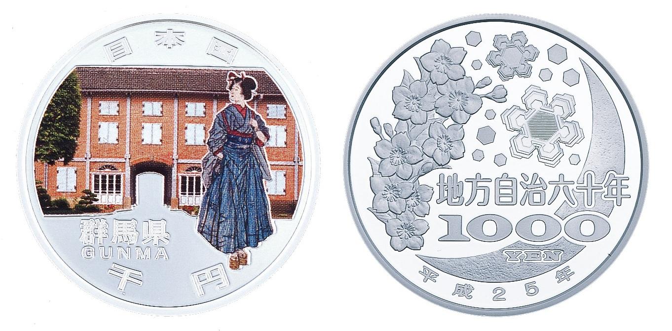 地方自治法施行60周年記念 群馬県分 1,000円銀貨幣