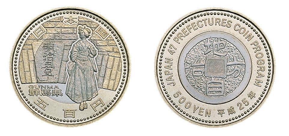 地方自治法施行60周年記念 群馬県分 5百円バイカラー・クラッド貨幣