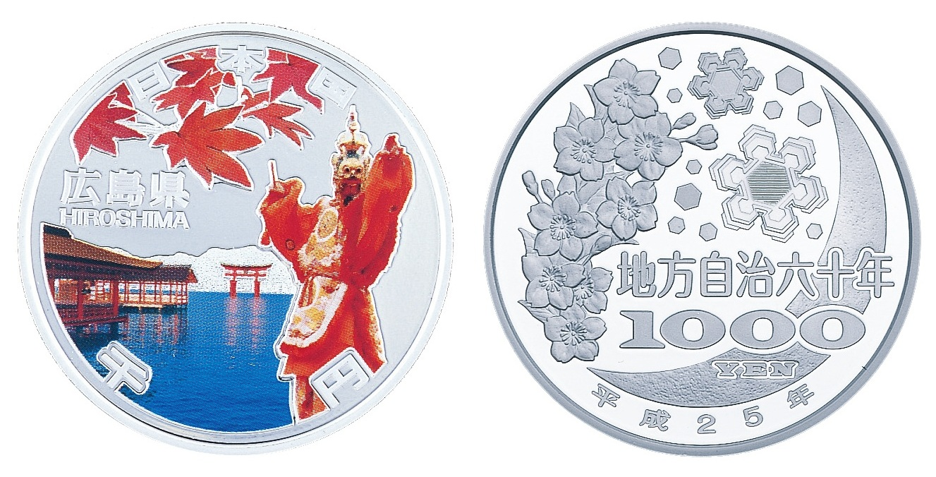 地方自治法施行60周年記念 広島県分 1,000円銀貨幣