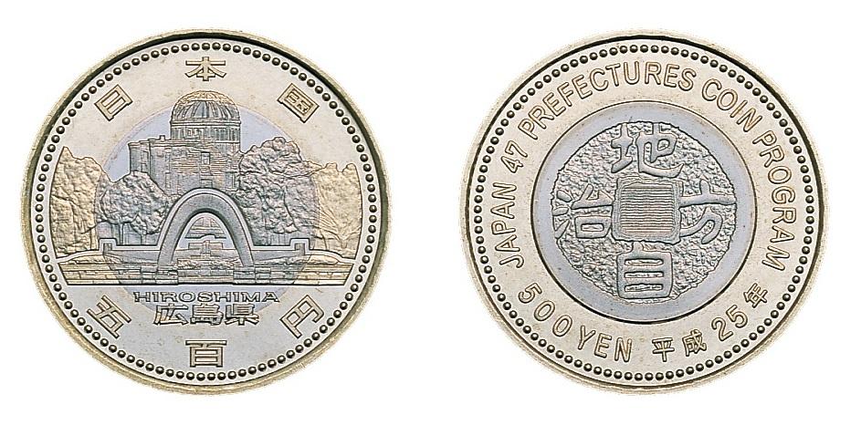 地方自治法施行60周年記念 広島県分 5百円バイカラー・クラッド貨幣