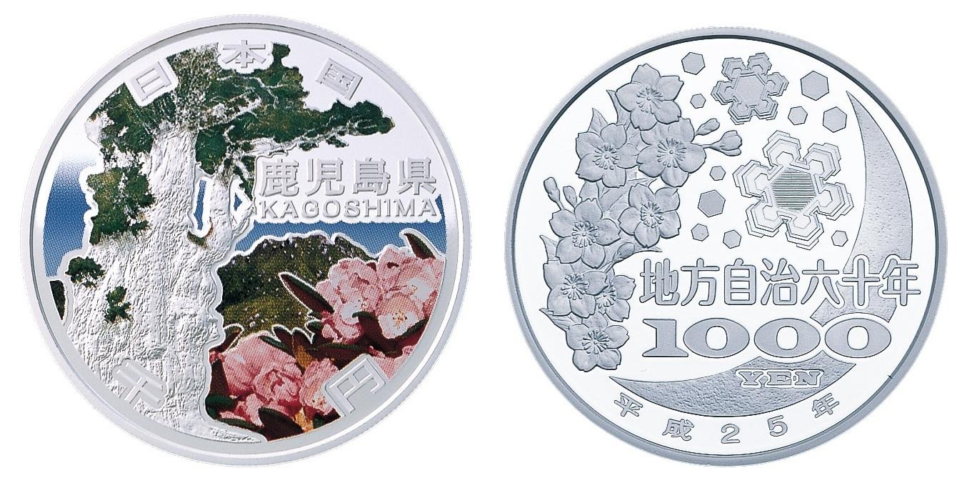 地方自治法施行60周年記念 鹿児島県分 1,000円銀貨幣