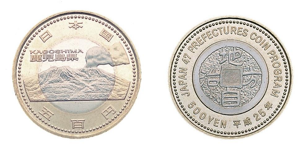 地方自治法施行60周年記念 鹿児島県分 5百円バイカラー・クラッド貨幣