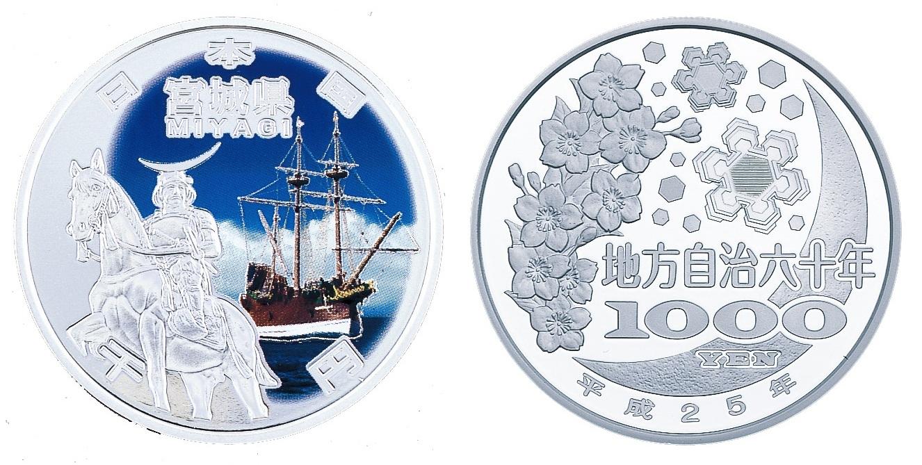 地方自治法施行60周年記念 宮城県分 1,000円銀貨幣
