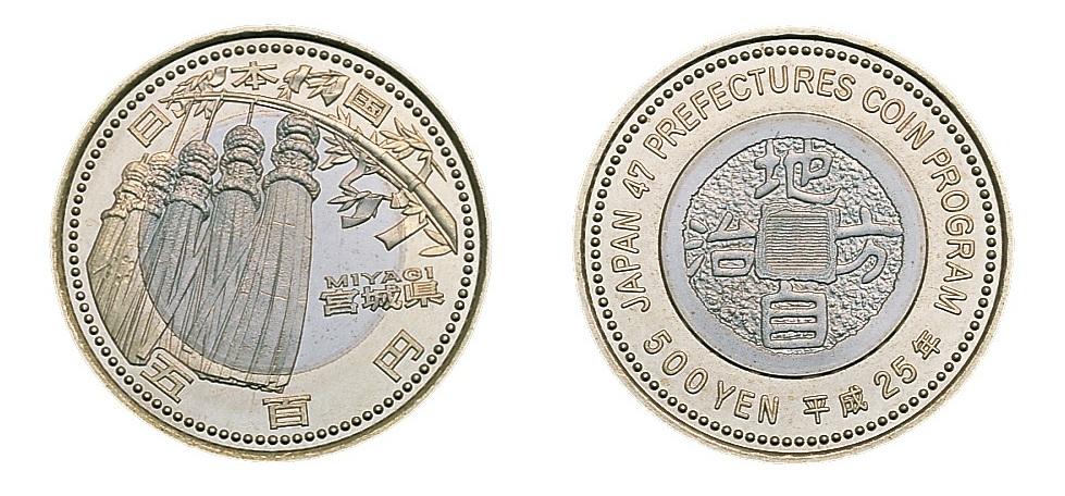 地方自治法施行60周年記念 宮城県分 5百円バイカラー・クラッド貨幣
