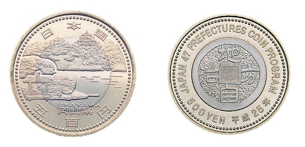 地方自治法施行60周年記念 岡山県分 5百円バイカラー・クラッド貨幣