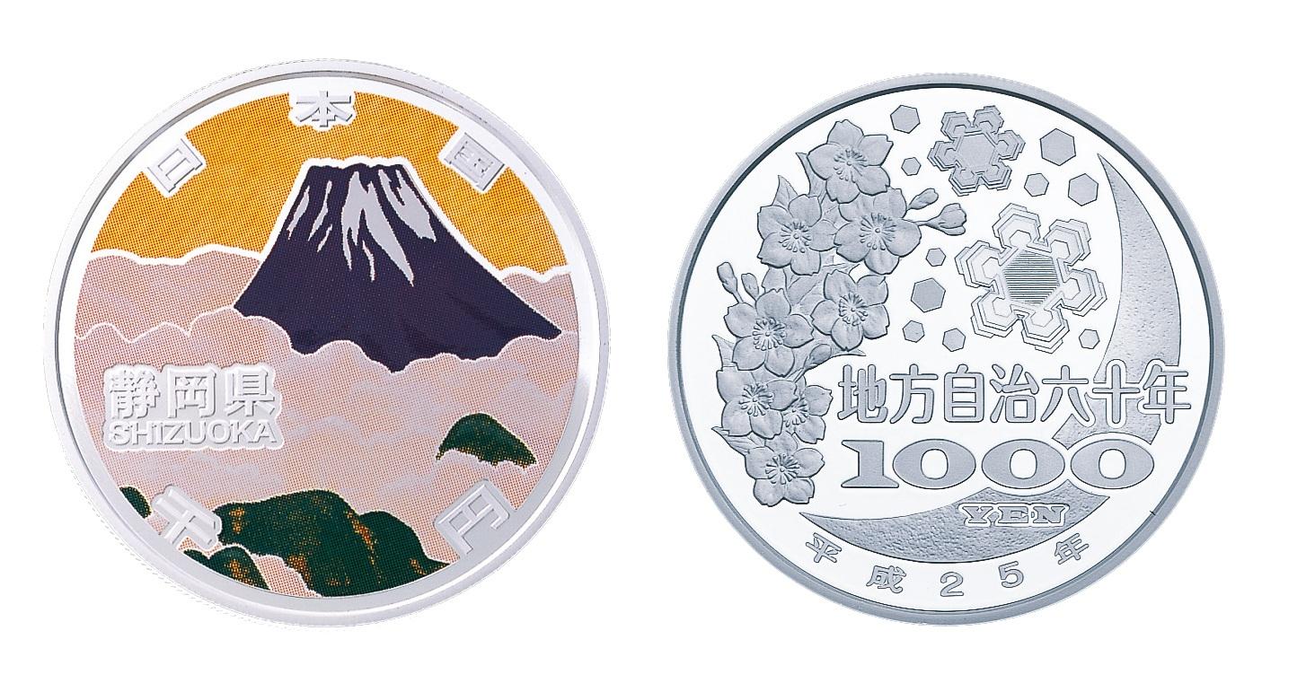 地方自治法施行60周年記念 静岡県分 1,000円銀貨幣