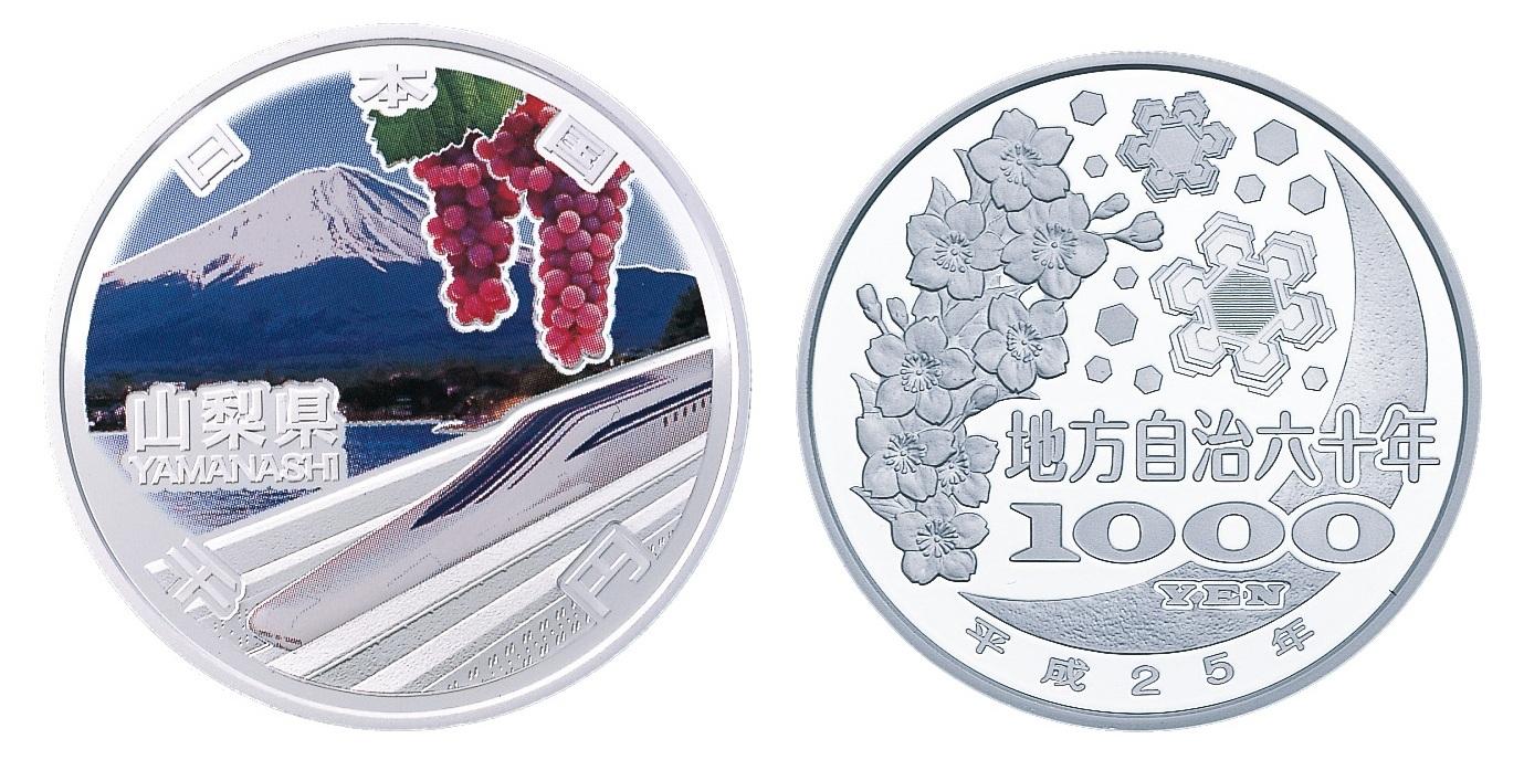 地方自治法施行60周年記念 山梨県分 1,000円銀貨幣