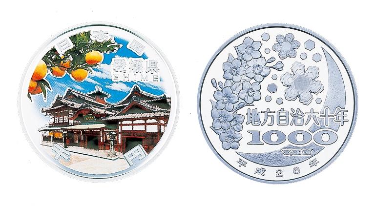 地方自治法施行60周年記念 愛媛県分 1,000円銀貨幣