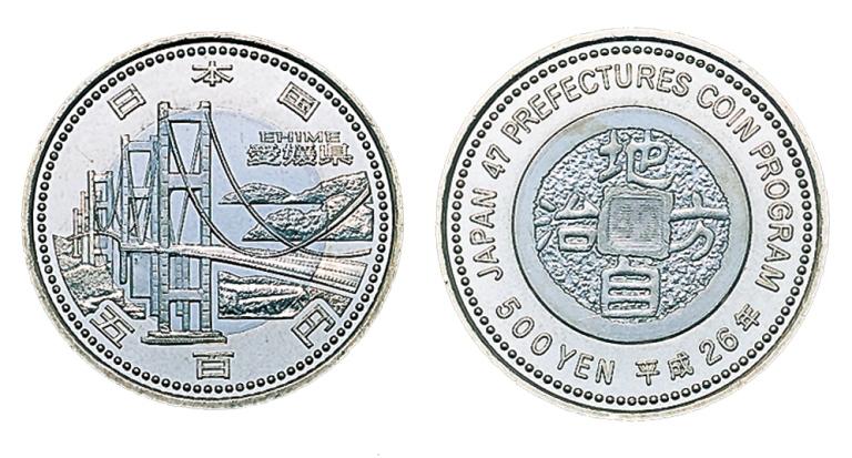 地方自治法施行60周年記念 愛媛県分 5百円バイカラー・クラッド貨幣