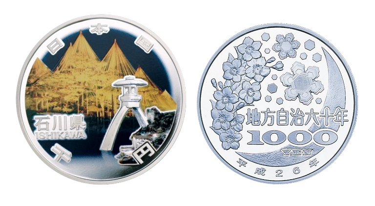 地方自治法施行60周年記念 石川県分 1,000円銀貨幣
