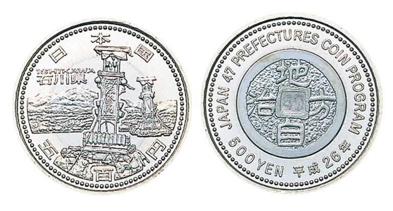 地方自治法施行60周年記念 石川県分 5百円バイカラー・クラッド貨幣