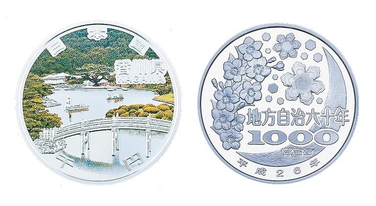 地方自治法施行60周年記念 香川県分 1,000円銀貨幣
