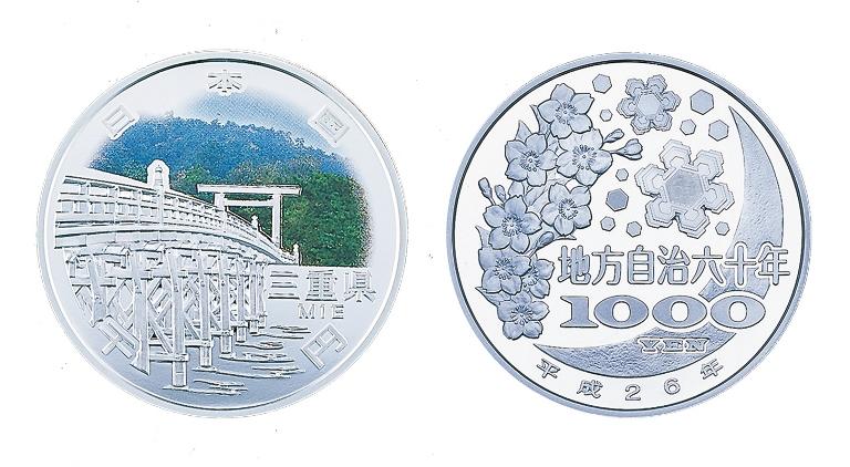 地方自治法施行60周年記念 三重県分 1,000円銀貨幣