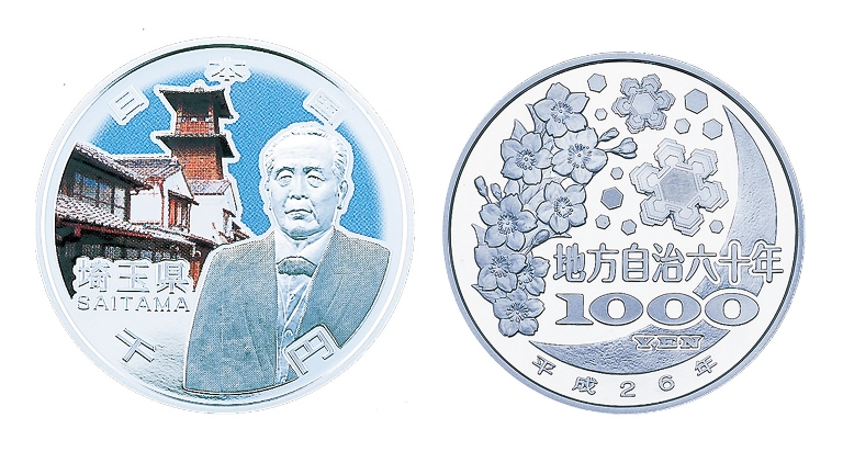 地方自治法施行60周年記念 埼玉県分 1,000円銀貨幣