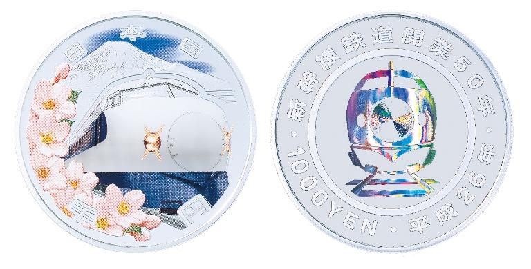 新幹線鉄道開業50周年記念1,000円銀貨幣