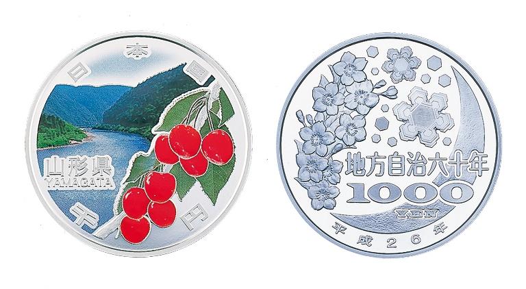 地方自治法施行60周年記念 山形県分 1,000円銀貨幣